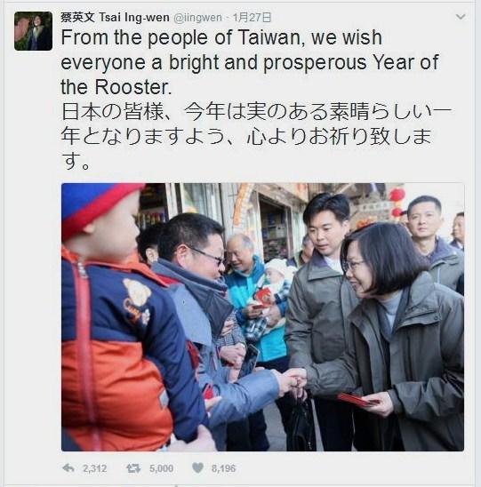 臺灣の「親日」憎む中華民族主義―蔡英文総統の日本語ツイッター騒動