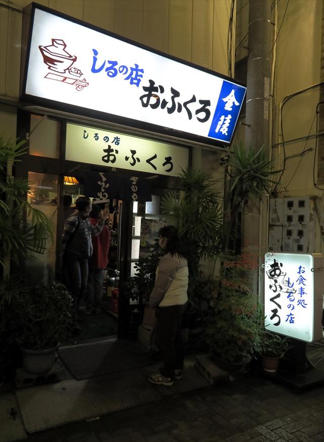 イケ麺 USHIO'S BLOG 夜の高松徘徊二軒目は汁の店 お食事処 しるの ...