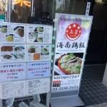 【閉店】シンガポール料理 『五星海南鶏飯』