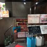 中華『京華茶楼 麹町2号店』