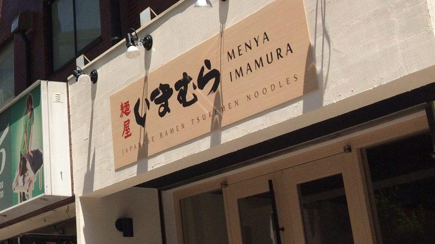 つけ麺 『麺屋いまむら』