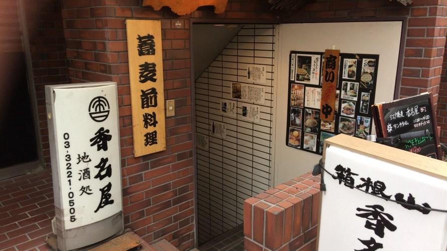蕎麦『香名屋 麹町店』