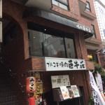 焼肉『巨牛荘 半蔵門店』