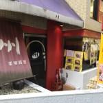 中華「楽酒銘菜 州」麹町店
