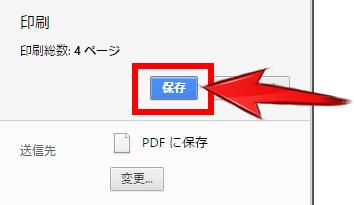 PDFでの保管方法2