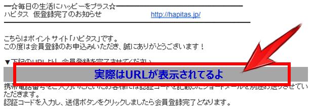 ハピタス登録step5