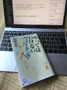 本とMac