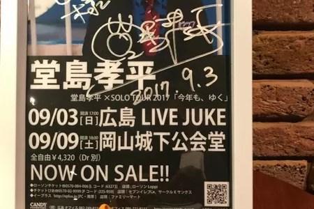 堂島孝平さんライブ観戦記@広島Live Juke