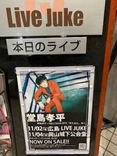 堂島くんのウェルカムボードの写真