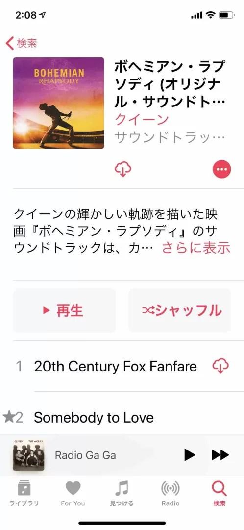 Apple Musicに表示された、ボヘミアン・ラプソディのサウンドトラックのスクリーンショット