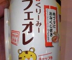 新春くりーみーカフェオレ