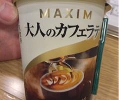 MAXIM 大人のカフェラテ