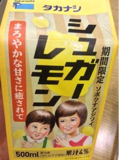 シュガーレモン(期間限定)