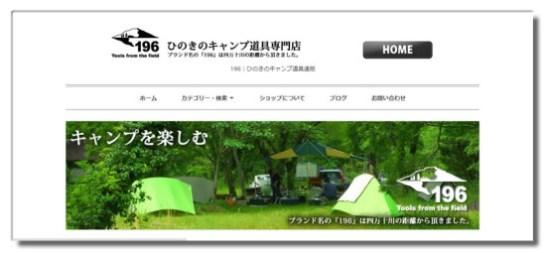 196 ひのき キャンプ 道具 通販