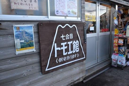 富士山 7合目 トモエ館 富士登山