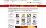 196|Yahoo!ショップ 通販サイトを新規にオープンしました!!