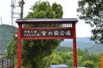 越知町 コスモス祭で有名な宮の前公園キャンプ場紹介!【高知の無料キャンプ場】