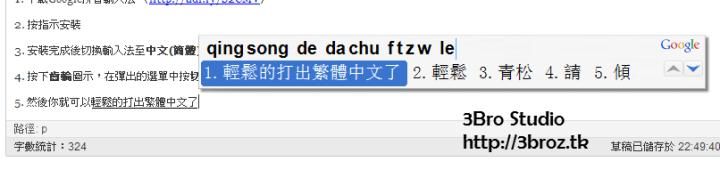 google-pinyin-typing-traditonal-chinese