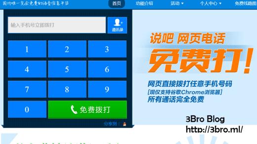 [網絡服務]免費撥號至內地手機號碼 - 說吧 3