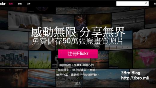 [教學]如何用Flickr作為網站圖床?(WordPress適用) 1