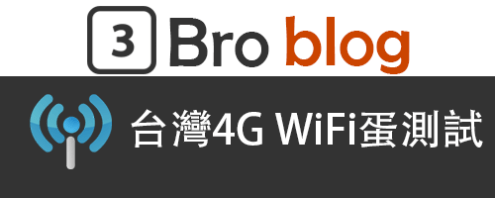 [專題]台灣無限4G LTE WiFi蛋測試(1 to 10、WiFi-Taiwan、PocketWiFi) 1