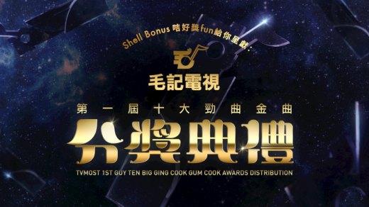 [教學]點樣喺網上睇nowTV 100 香港台?(睇毛記電視分獎典禮必備) 1
