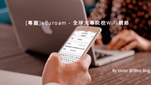 eduroam-wifi
