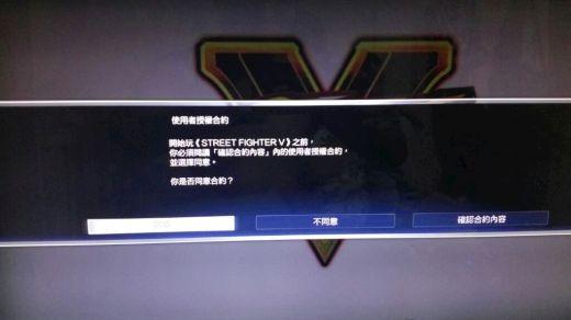 [教學]如何解決Street Fighter V(街霸5)一啟動就無法操作的問題? 3