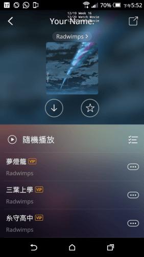 [免費音樂App] JOOX - 正版免費高品質音樂串流(提供《你的名字》電影原聲專輯) 10