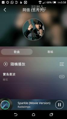 [免費音樂App] JOOX - 正版免費高品質音樂串流(提供《你的名字》電影原聲專輯) 7
