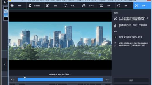 [Windows / Mac] 輕巧易用的影片格式轉換軟件:Movavi Video Converter 6