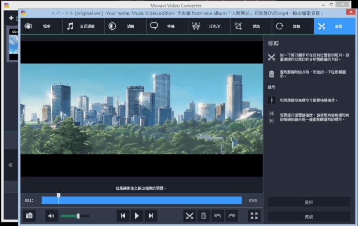 [Windows / Mac] 輕巧易用的影片格式轉換軟件:Movavi Video Converter 3