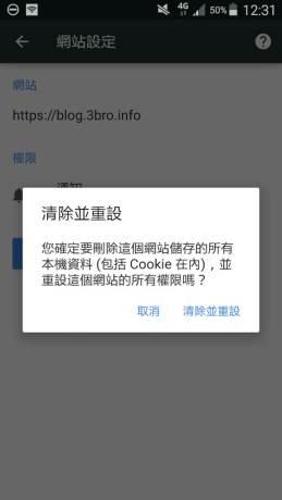 [教學] 如何在手機版 Chrome 瀏覽器關閉網站通知功能 6