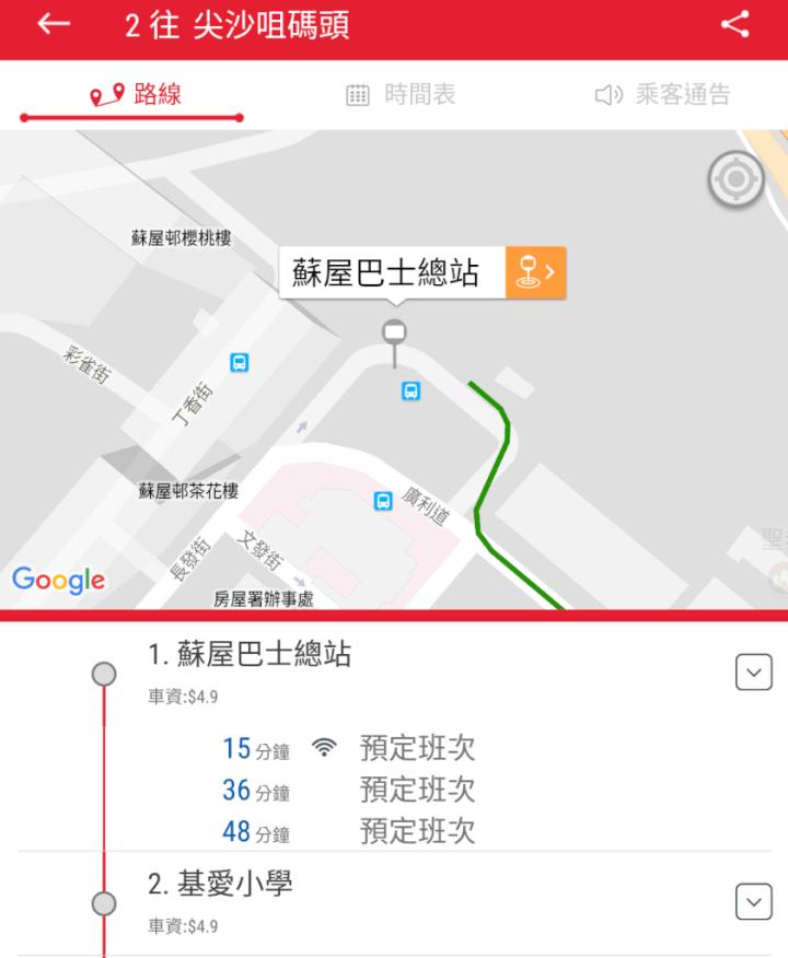 [評測] 九巴翻新巴士內裝:提供免費 WiFi 及 USB 頭充電 1