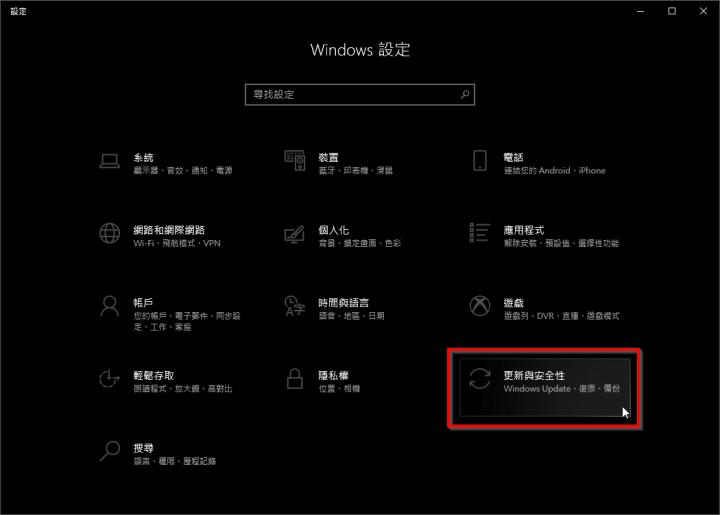 [教學] 如何關閉Windows Defender? 3