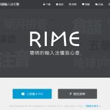 RIME:迄今最完美的跨平台國語拼音輸入法(包括 Windows 10) 6