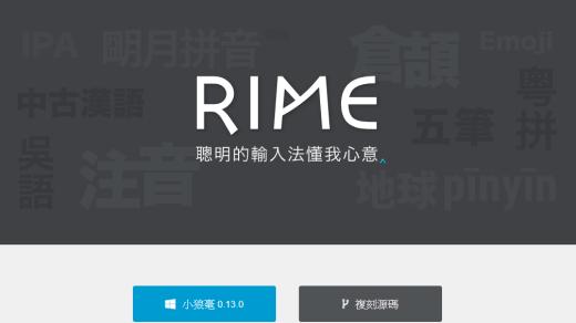 RIME:迄今最完美的跨平台國語拼音輸入法(包括 Windows 10) 1