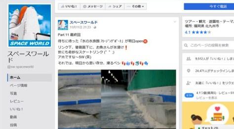 スケートリンクが開場する前日にスペースワールドが公式フェイスブックに書き込んだ企画の紹介。「世にも奇妙なスケートリンク」「アホですな~」などと書かれている=フェイスブックから