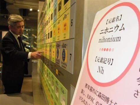 新元素「ニホニウム」に関する国立科学博物館の展示=30日、東京都台東区(草下健夫撮影)