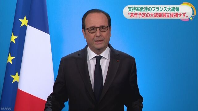 オランド仏大統領、再選出馬を断念