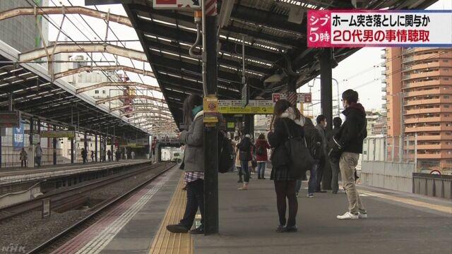 大阪ホーム突き落とし 関与疑いの男保護