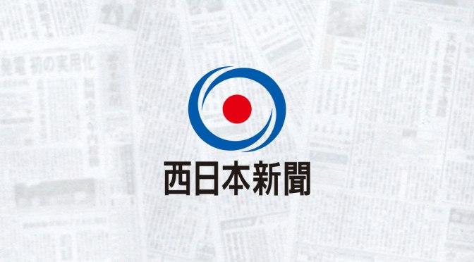 今度は殴られた教員が生徒を常人逮捕 傷害容疑の現行犯で 福岡県内の中学校 – 西日本新聞