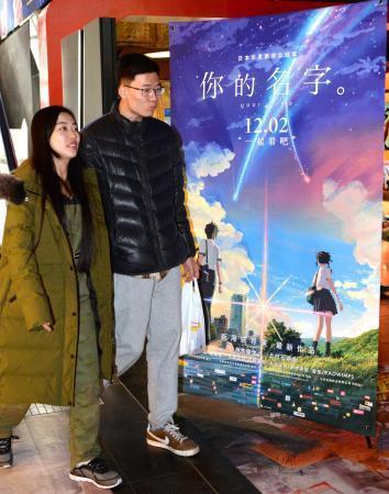 アニメ映画「君の名は。」を上映する北京市内の映画館に掲げられた看板=2日(共同)
