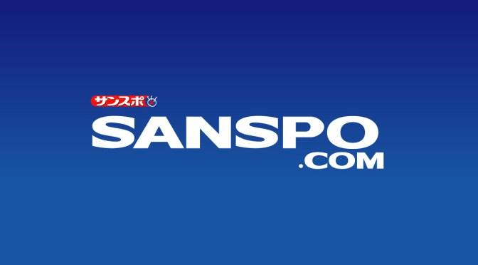 ポケGO見ながら運転か 女性はねられ死亡 – 芸能社会 – SANSPO.COM(サンスポ)