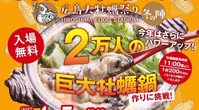 【イベント】2017 ひろしまフードスタジアム冬の陣