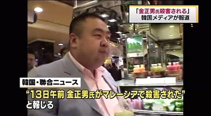 金正男氏、マレーシアで殺害される=韓国報道-現地警察、身元確認中
