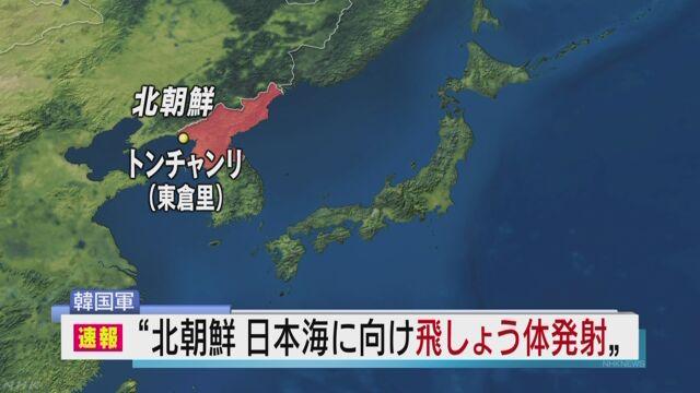 北朝鮮、日本海に向け弾道ミサイル発射 飛距離1千キロ