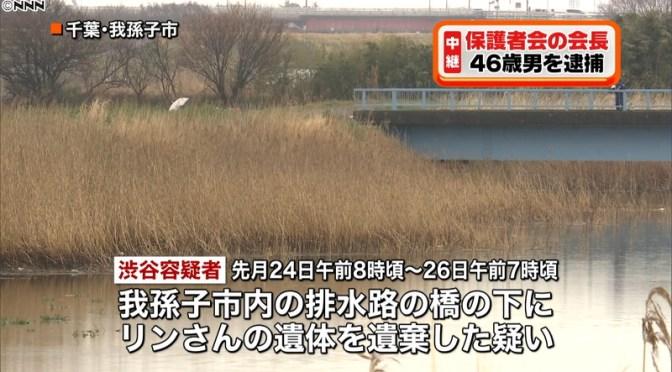 死体遺棄容疑で逮捕 渋谷容疑者は「黙秘」|日テレNEWS24