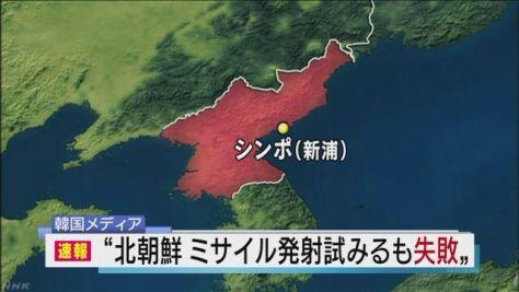 北朝鮮がミサイル発射に失敗 韓国軍発表