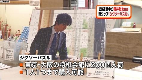 藤井四段グッズ第3弾 ジグソーパズル発売